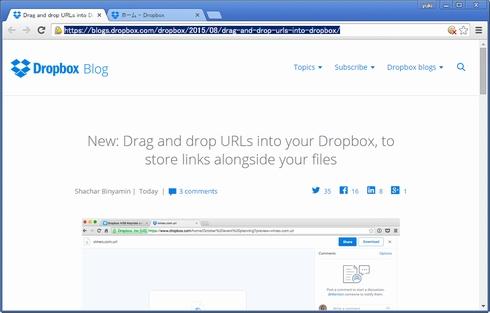 """Dropbox、URLのドラッグ&ドロップで""""あとで読む""""が可能に"""