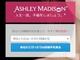 不倫サイト「アシュレイ・マディソン」、フェイク女性会員の報道を否定 Gizmodoも応酬