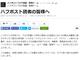 """ハフィントンポスト日本版、""""ステマ記事""""排除へ調査部門設立 過去記事6本を削除"""