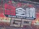 ゲーム日本一を決める「闘会議GP」 地方予選が福岡からスタート
