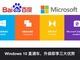 Microsoft、中国での「Windows 10」推進でBaidu(百度)と提携