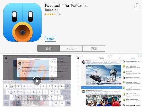 tweetbot 1