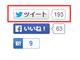 Twitter、ツイート数表示ボタンを11月20日までに廃止 「限りある開発リソースの中での難しい決断」