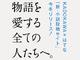 はてなとKADOKAWA、小説投稿サイトを今冬リリース 「ハルヒ」など2次創作公認