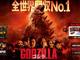 ハリウッド版「ゴジラvs.キングコング」2020年公開へ