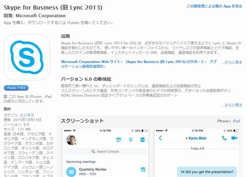 skype 旧 バージョン iphone