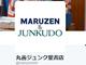"""「ジュンク堂渋谷非公式」のツイート、丸善ジュンク堂が「公式見解ではない」と表明 一部から""""偏り""""指摘"""