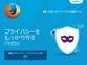 「Firefox 42」安定版リリース──タブミュート機能やプライベートブラウジングの追跡ブロック機能