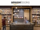 Amazon.com、初のリアル書店を地元シアトルに開店