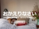 Airbnbの宿で父親が事故死したライター、シェアリングエコノミーに問題提起