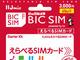 購入後にプランを選べる「BIC SIM」、ファミマ店頭で販売開始