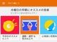 Googleが買収したSongzaのサービスが来年1月末に終了 「Play Music」への移行を推奨