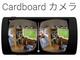 Google、3DのVR(仮想現実)画像撮影アプリ「Cardboardカメラ」を公開
