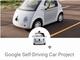Google、自動運転車プロジェクトを2016年にAlphabet傘下独立企業化か
