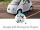 GoogleとFord、CES 2016で自動運転車の合弁会社を発表か