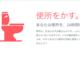 日本の4都市をカバーするトイレシェアリングサービスは便利?
