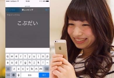 4文字しか使えないコミュニケーションアプリ「Ping」 - ITmedia ニュース