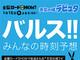 「天空の城ラピュタ」1月15日に日テレで放送 「バルス」タイム予想サイトも開設