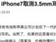 ステレオミニ端子なしiPhone 7、同梱イヤフォンはBluetooth?
