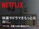 Netflix、プロキシやVPN経由の不正視聴を数週間中に遮断すると発表