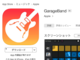 iOS版GarageBandにAU、3D Touch対応、自動ドラマー、DJプレイ追加