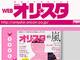 オリコン、週刊エンタメ誌「オリ★スタ」休刊 「オリコンWEEKLY」など37年の歴史に幕