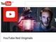「YouTube Red」オリジナル動画、2月10日配信開始 日本から購入可能