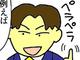 IT4�R�}����FIT�S���҂ɂ��肪���ȁu�_����c�v