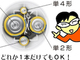 IT4コマ漫画:意外と便利? 単1〜単4電池で使える「電池がどれでもライト」