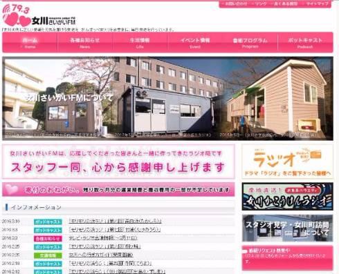 女川さいがいFM」の一部番組、東北放送で継続 「ラジオ続けて」の声 ...