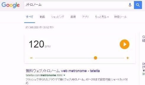 Google検索で「メトロノーム」を検索すると、メトロノームになる - ITmedia ニュース