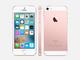 「iPhone SE」はどう変わった? 小型ボディーに最新機能 6s/5sとの違いをチェック