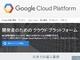 Google Cloud Platform�A���̓�{���[�W�����N���J�݂�
