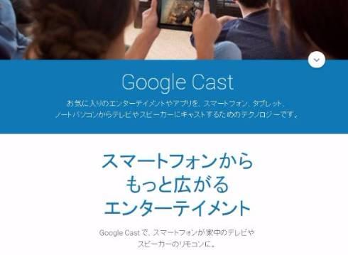 Google、「Chromecast」アプリを「Google Cast」に改名 対応端末拡充を反映 - ITmedia ニュース