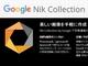 Google、写真編集プラグイン集「Nik Collection」を無料化