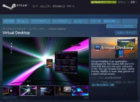 Oculus Rift」出荷開始 専用ストア以外でもコンテンツ購入が可能に