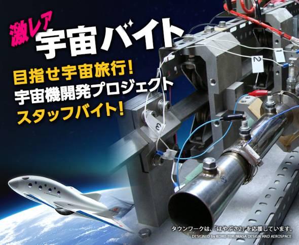 「宇宙機用エンジンの開発実験サポート」バイト