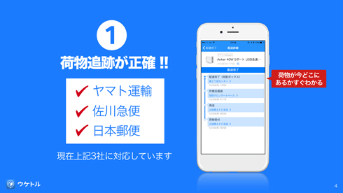 追跡 日本 アプリ 郵便
