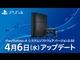 PS4→PC/Macのリモートプレイが可能になるバージョン3.5アップデート、4月6日に実施