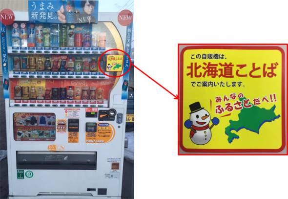 「北海道ことば」でしゃべる自動販売機