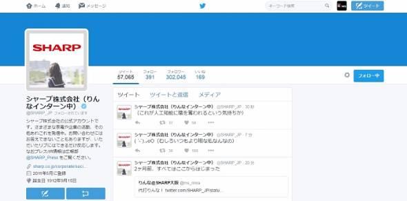 シャープの公式Twitterアカウント女子高生AI「りんな」