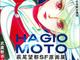萩尾望都「SF原画展」、9日から 「11人いる!」「スター・レッド」など生原稿250点以上