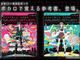 「ボカロで覚える中学歴史/中学理科」発売 「千本桜」など替え歌10曲のPV収録