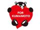 「くまモン募金箱」イラスト公開 小山薫堂さんによる熊本地震支援プロジェクト