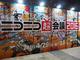 「ニコニコ超会議2016」開幕 「ボカロ歌舞伎」「超刀剣」など ネットと伝統文化が融合