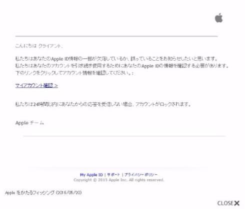 「セゾンNetアンサー」フィッシングメール