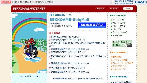 老舗ISP「ベッコアメ」、新規受け付け終了 - ITmedia NEWS