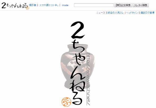 2ch.netトップページ