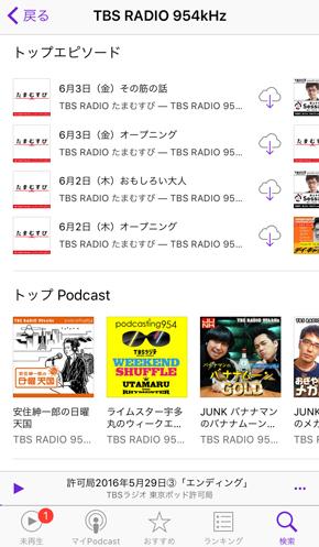 TBSラジオ、ポッドキャスト終了 ...