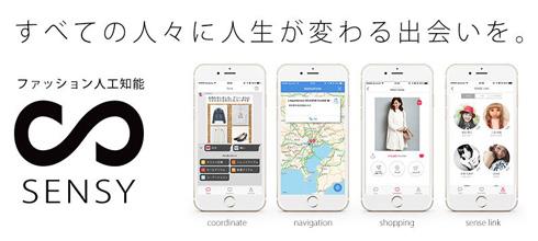 ファッションAIアプリ「SENSY」